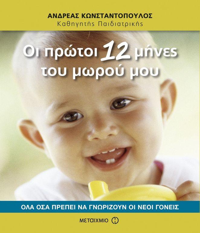 Οι πρώτοι 12 μήνες του μωρού μου από τις εκδόσεις ΜΕΤΑΙΧΜΙΟ