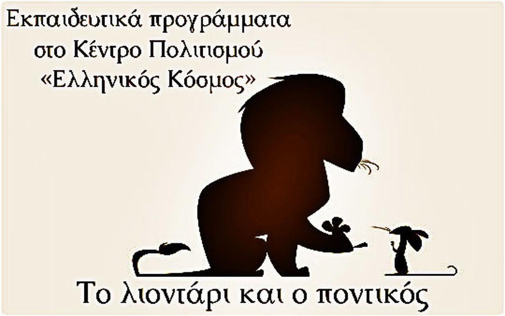 Δελτίο τύπου:«Ελληνικός Κόσμος»: Σαββατιάτικα και Κυριακάτικα Εκπαιδευτικά Προγράμματα Οκτωβρίου