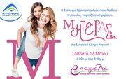 Δελτίο τύπου: Η Αγκαλιά γιορτάζει την Ημέρα της Μητέρας στο εμπορικό κέντρο AVENUE