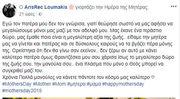 Συγκινεί o Έλληνας τραγουδιστής: «Είδαμε την μητέρα μας να γίνεται και πατέρας στα δύσκολα»