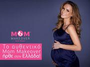 Δελτίο τύπου: Το Mom Makeover® ήρθε στην Ελλάδα