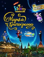 Μαγικά Χριστούγεννα στο Kidom για ακόμη μια φορά!
