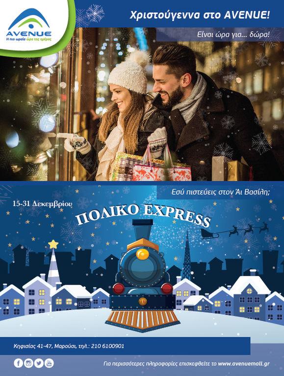 Δελτίο τύπου: Χριστούγεννα στο ΑVENUE!  Γιορτινές αγορές παρέα με το Πολικό Express!