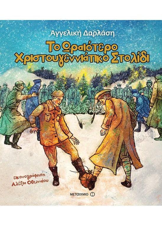 «Το ωραιότερο χριστουγεννιάτικο στολίδι» Αυτή είναι η ιστορία ενός ξεχωριστού χριστουγεννιάτικου στολιδιού, που κρέμεται σε ένα χριστουγεννιάτικο δέντρο κάπου σ' ένα σπίτι, σε μια χώρα από τις πολλές του κόσμου. Είναι η ιστορία ενός αγοριού που, αν κι έμοιαζε με ξωτικό, ντύθηκε στρατιώτης για να πάει να πολεμήσει σε έναν από τους αγριότερους πολέμους. Κι όμως αυτή η ιστορία είναι αληθινή, αφού… πράγματι, τα Χριστούγεννα του 1914, κατά τη διάρκεια του Πρώτου Παγκοσμίου Πολέμου, η χριστουγεννιάτικη μαγεία απλώθηκε στο Δυτικό Μέτωπο και οι άνθρωποι έκαναν πράξη το μήνυμα για αδελφοσύνη κι επί γης ειρήνη. Συγγραφέας: Δαρλάση Αγγελική - Εκδότης: Μεταίχμιο