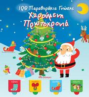 «100 Παραθυράκια γνώσης - Χαρούμενη Πρωτοχρονιά» Τα μικρά παιδιά μαθαίνουν συνέχεια νέες λέξεις. Αυτό το βιβλίο φέρνει έναν φανταστικό τρόπο να μάθετε στο παιδί εκατό νέες λέξεις για τα Χριστούγεννα και την Πρωτοχρονιά, που θα τις συνδέσει µε τη σωστή σημασία τους. Τα στοιχεία και τα παραθυράκια που ανοιγοκλείνουν θα κεντρίσουν την περιέργειά του ξανά και ξανά και θα περάσετε ατελείωτες ώρες διασκέδασης και δημιουργίας! Συγγραφέας/εις: Συλλογικό έργο - Εκδότης: Διόπτρα