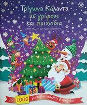 «Τρίγωνα κάλαντα με γρίφους και παιχνίδια» Ταξιδέψτε με το έλκηθρο του Άγιου Βασίλη, γνωρίστε τα χαρούμενα ταρανδάκια και τους αστείους χιονάνθρωπους και ζήστε μαζί τους μια φανταστική περιπέτεια στον Βόρειο Πόλο!  Με περισσότερα από 1.000 γιορτινά αυτοκόλλητα, χαρτονένιες κατασκευές, απίθανους γρίφους και λαβύρινθους, ζωγραφική και υπέροχα παιχνίδια, θα περάσετε ατέλειωτες ώρες διασκέδασης τις μέρες των Χριστουγέννων και της Πρωτοχρονιάς! Συγγραφέας/εις: Συλλογικό έργο - Εκδότης: Διόπτρα
