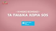 Δελτίο τύπου: Η MISKO μετατρέπει μία μικρή διαφορά… σε μεγάλη!