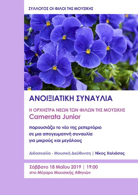 Camerata Junior- Ορχήστρα Νέων των Φίλων της Μουσικής: Ανοιξιάτικη συναυλία στις 18 Μαϊου στο Μέγαρο