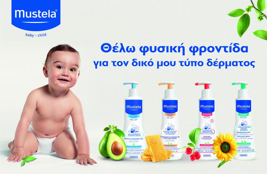 Τι θέλουν τα μωράκια για τον δικό τους τύπο δέρματος; Η Mustela® έχει την απάντηση!