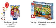 Toy Story 4: Αγαπημένες φιγούρες εμπνευσμένες από την ομώνυμη ταινία