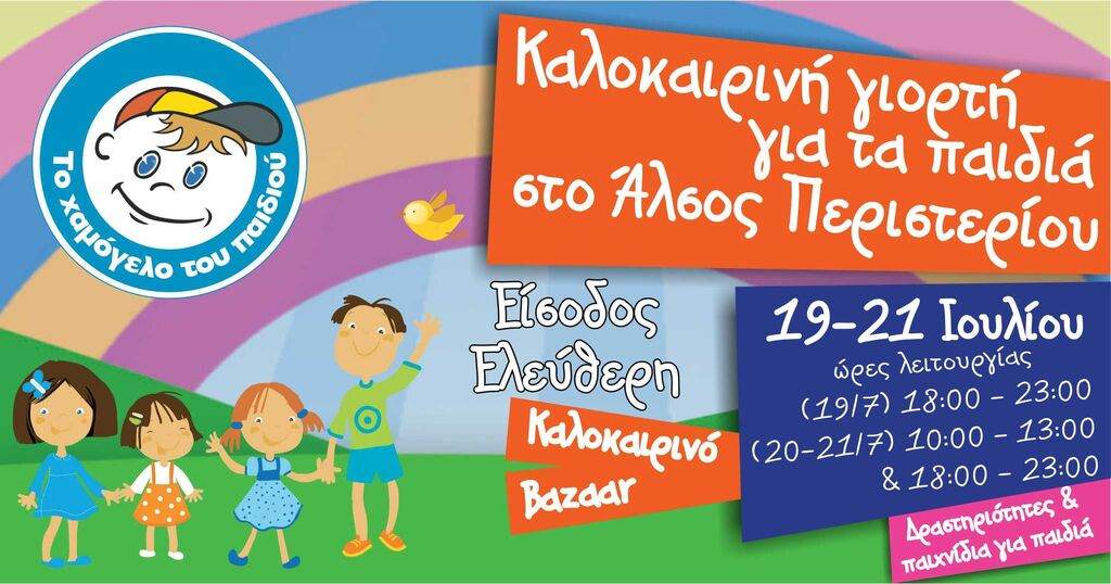 Καλοκαιρινή Γιορτή για τα παιδιά στο Άλσος Περιστερίου από το «Το Χαμόγελο του Παιδιού»