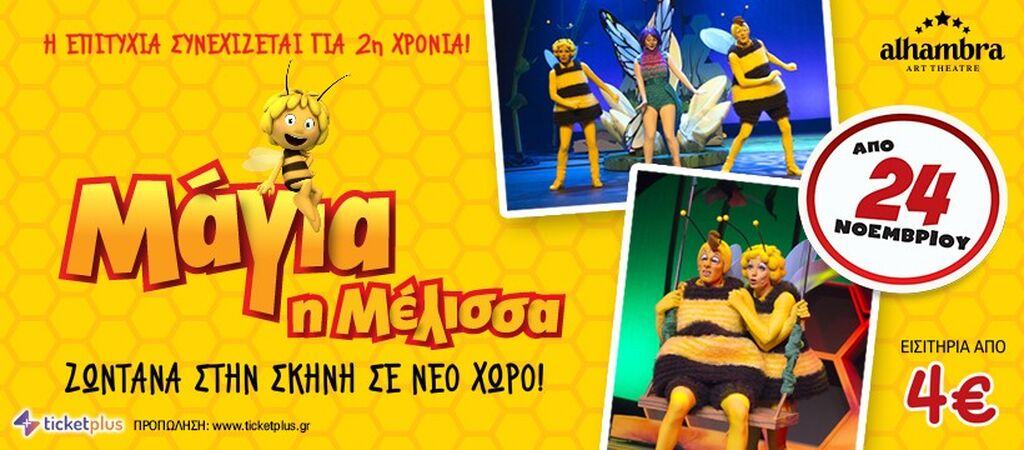 «Μάγια η Μέλισσα» στο Alhambra Art Theatre - Η επιτυχία συνεχίζεται για 2η χρονιά