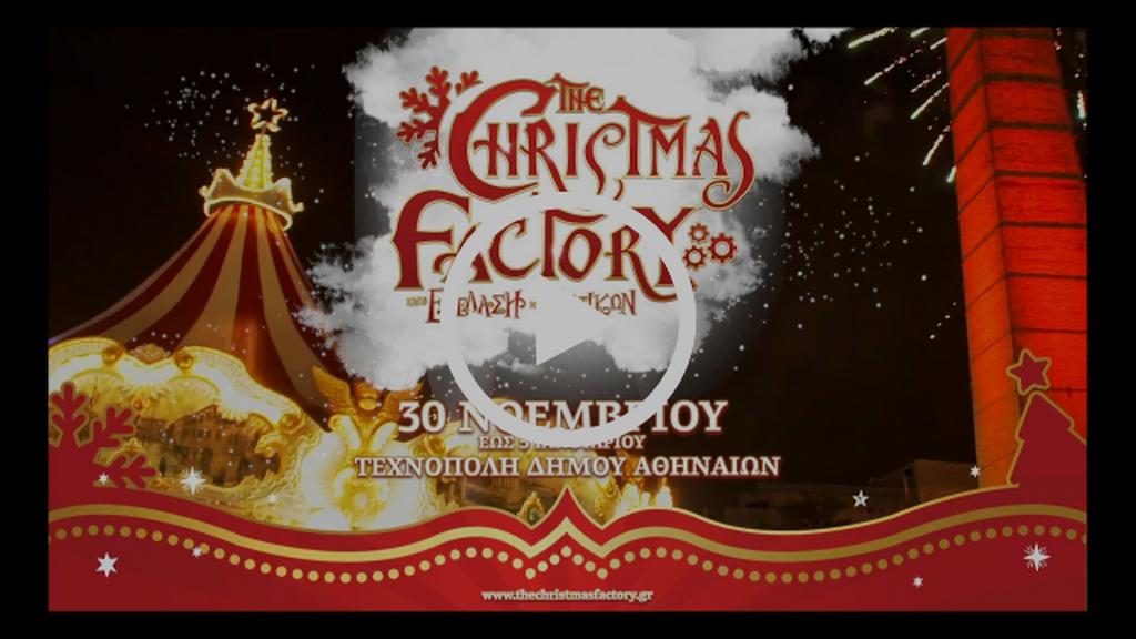 The Christmas Factory και η Επέλαση των Ξωτικών: Φαντασμαγορικά εγκαίνια το Σάββατο 30 Νοεμβρίου