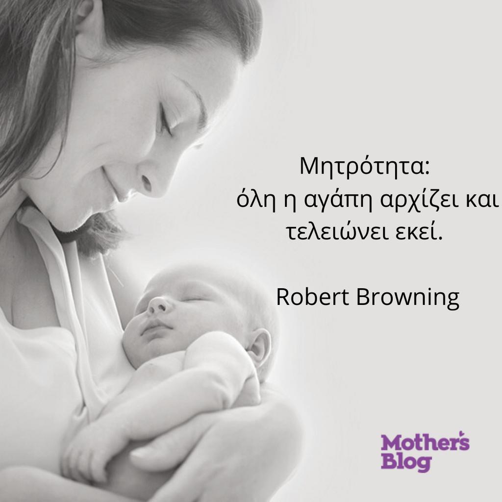 Αποφθέγματα και γνωμικά αφιερωμένα στη Γιορτή της Μητέρας (pics)