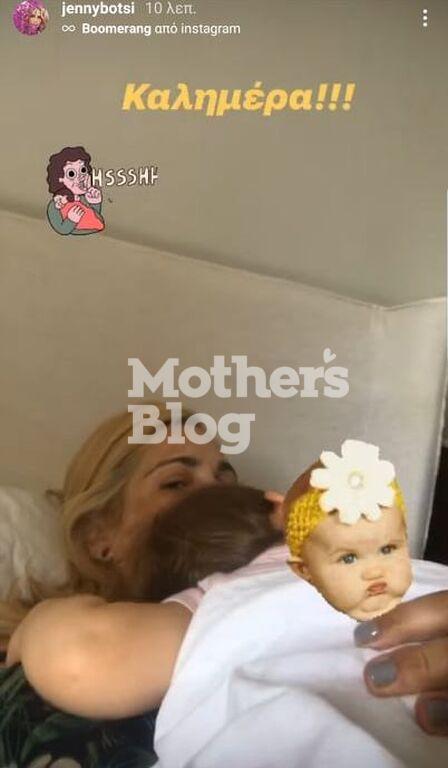 Κάνοντας αγκαλιές με τη μαμά και χουζούρι.