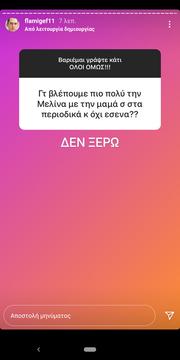 O γιος της Δέσποινας Βανδή έχει λογαριασμό στο Instagram