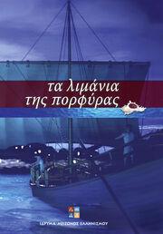 Διαδικτυακά εκπαιδευτικό υλικό από το Ίδρυμα Μείζονος Ελληνισμού