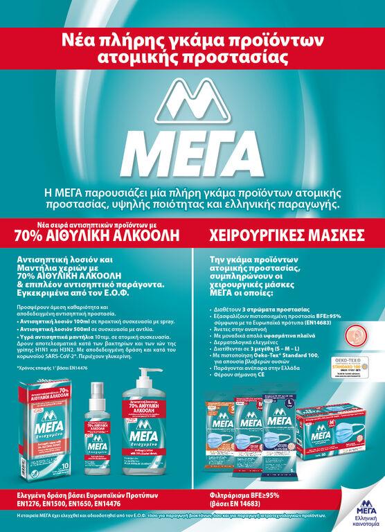 Σειρά προϊόντων ατομικής προστασίας ΜΕΓΑ