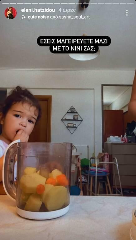 Ελένη Χατζίδου: Στην κουζίνα με την κόρη της - Δείτε τι έφτιαξαν