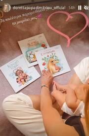 Ντορέττα Παπαδημητρίου: Διαβάζει παραμύθια στην ανιψιά της