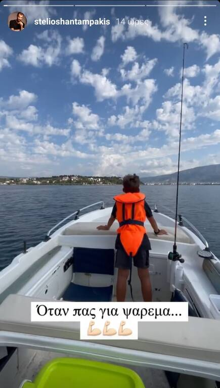 Στέλιος Χανταμπάκης - Όλγα Πηλιάκη: Πήγαν για ψάρεμα οικογενειακώς