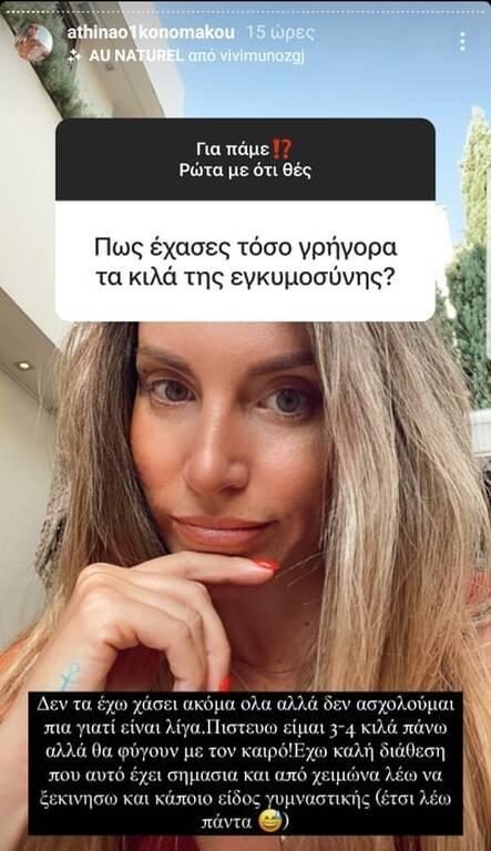 Οι απαντήσεις της Αθηνάς Οικονομάκου σε 8 μαμαδίστικες ερωτήσεις
