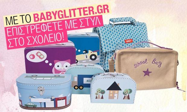 Με το babyglitter.gr επιστρέφετε με στυλ στο σχολείο!