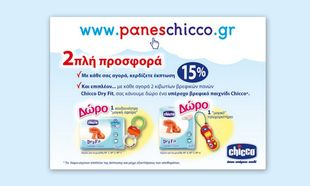Μεγάλη προσφορά από τα προϊόντα Chicco!