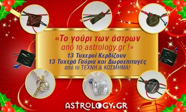 «Το γούρι των άστρων από το Astrology.gr !»