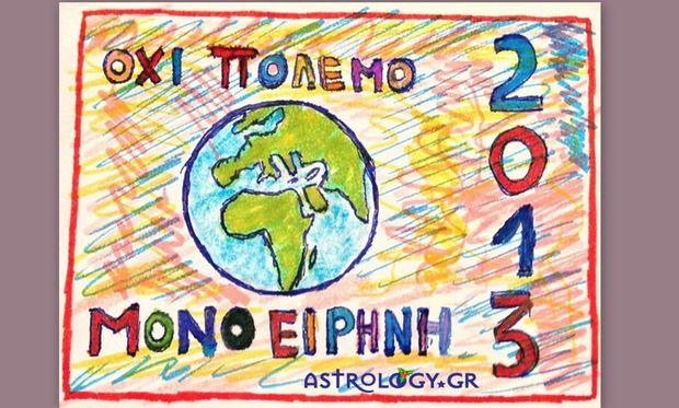 Η ευχή του astrology.gr ευχή όλων μας!
