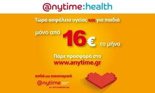 Anytime: Ασφάλιση υγείας παιδιού με €16 το μήνα!