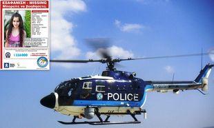 Θρίλερ με την εξαφάνιση της 13χρονης - Σε εξέλιξη αστυνομική επιχείρηση στη Καβάλα