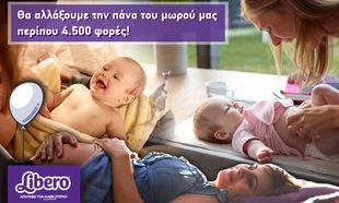 Θα αλλάξουμε την πάνα του μωρού μας περίπου 4.500 φορές. Ας τις ζήσουμε ως 4.500 στιγμές αγάπης!