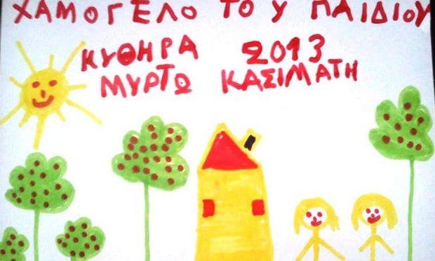 Με γράμματα και ζωγραφιές ευχαρίστησαν το «Χαμόγελο του παιδιού» για την αποστολή στα Κύθηρα!