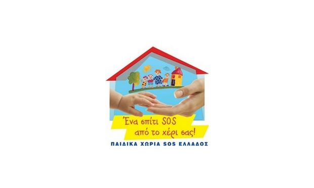 Η κρίση είναι ακόμα εδώ - Ολο και περισσότερες οικογένειες ζητούν βοήθεια από τα παιδικά χωριά SOS