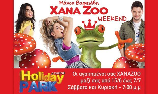 Xana Zoo Holiday Park weekend!