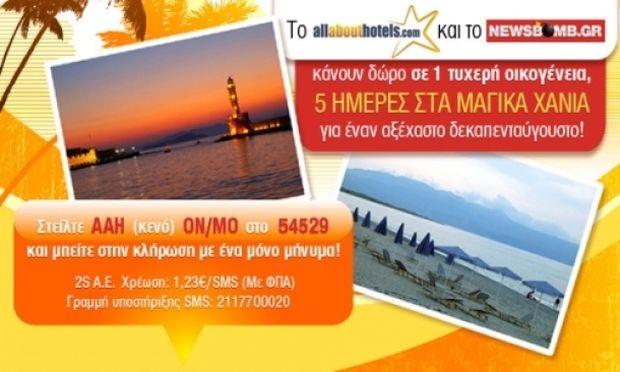 Στείλτε sms και κερδίστε 5 ημέρες οικογενειακές διακοπές στη Κρήτη