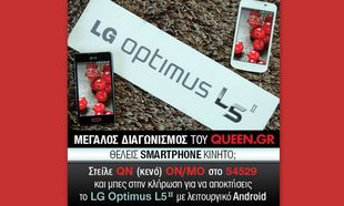 Μεγάλος διαγωνισμός του Queen: Κερδίστε ένα κινητό LG Optimus