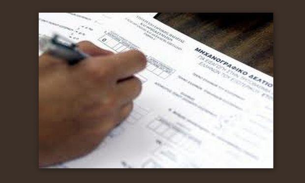 Πανελλαδικές 2013: Λήγει το μεσημέρι η παράταση υποβολής των μηχανογραφικών δελτίων