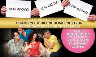 Δεν ακούω, δεν βλέπω, δεν μιλάω! H πετυχημένη θεατρική παράσταση περιοδεύει σε όλη την Ελλάδα