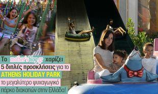 Οι νικητές του διαγωνισμού για τις διπλές προσκλήσεις του Athens Holiday Park