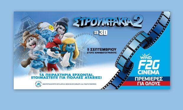 Το F2G στην πρεμιέρα της ταινίας «Στρουμφάκια 2»