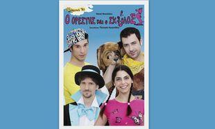 Οι πρωταγωνιστές της παιδικής παράστασης «Ο Ορέστης και ο Σκύλος» μιλούν αποκλειστικά στο Mothersblog.gr