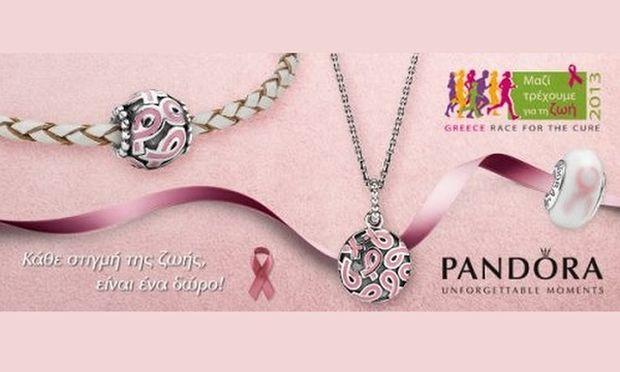 Η Pandora Jewelry Hellas στηρικτής του αγώνα «Άλμα Ζωής»