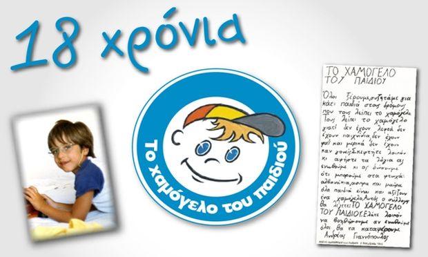 30.088 παιδιά στήριξε «Το Χαμόγελο του Παιδιού» το πρώτο εξάμηνο του 2013
