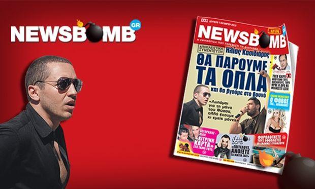 Το πρώτο φύλλο της εφημερίδας Newsbomb είναι γεγονός!