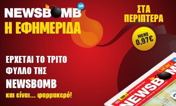 Έρχεται το τρίτο φύλλο της Newsbomb και είναι… φαρμακερό!