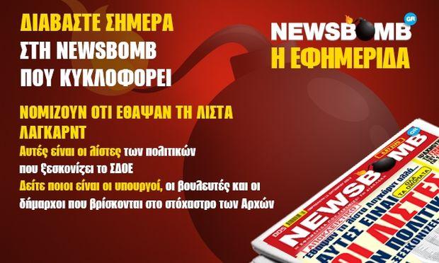 Διαβάστε στη Newsbomb που κυκλοφορεί (11/10)