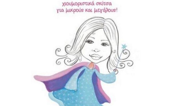 Μεταμορφωθείτε σε παραμυθένιους ήρωες το Σάββατο 12 Οκτωβρίου στο Athensheart