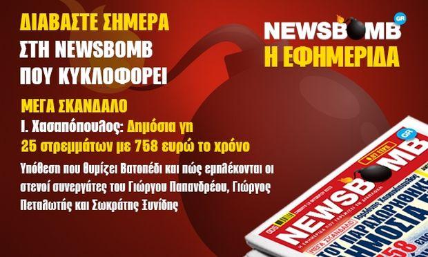 Δείτε το σημερινό πρωτοσέλιδο  της εφημερίδας NEWSBOMB (12/10)